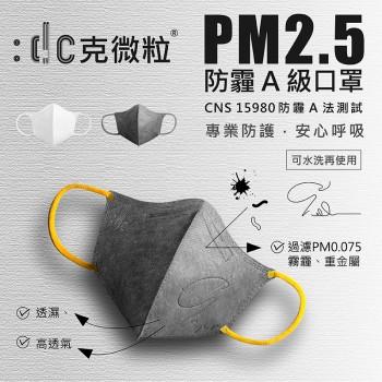 :dc 克微粒® 立體口罩 禮品組合