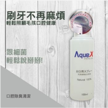 AquaX寵物口腔除臭