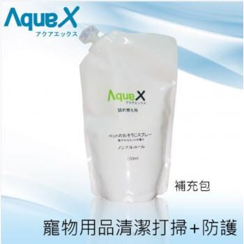 AquaX寵物用品打掃清潔+防護 (補充包250ml)