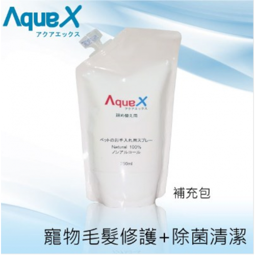 AquaX全方位毛髮修護+除菌清潔 (補充包250ml)