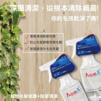 AquaX全方位毛髮修護+除菌清潔