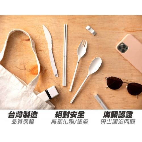 S+ Cutlery 歐應環保餐具  ◎免運優惠中