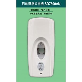香港商莊臣-SD7600AN自動感應消毒機500ml