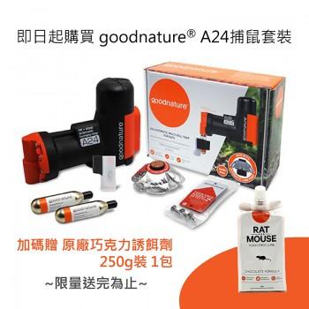 Goodnature® A24 滅鼠器套裝