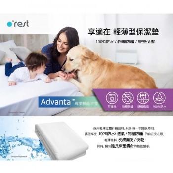 O'rest享適在輕薄型全包式防蟎防水保潔墊(3.5呎)