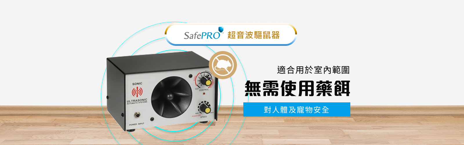 SafePRO® Ultrasonic Rodent Repeller